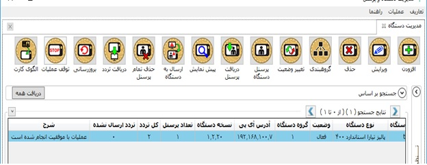 نتایج پرسنل دریافت شده از دستگاه در نرم افزار کنسول