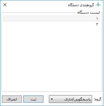 فرم تخصیص گروه به دستگاهها در نرم افزار کنسول