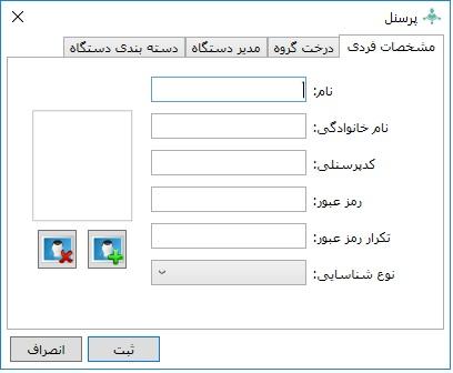 فرم افزودن پرسنل در نرم افزار کنسول دستگاه