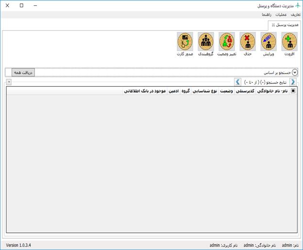 مدیریت پرسنل در نرم افزار کنسول دستگاه