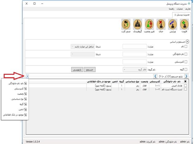 آیتم های مرتب سازی نتابج جستجو پرسنل در نرم افزار کنسول دستگاه