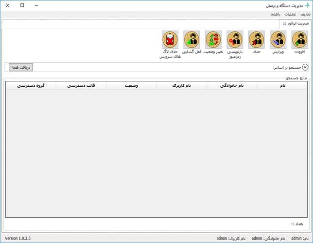 جستجوی اپراتور در نرم افزار کنسول دستگاه