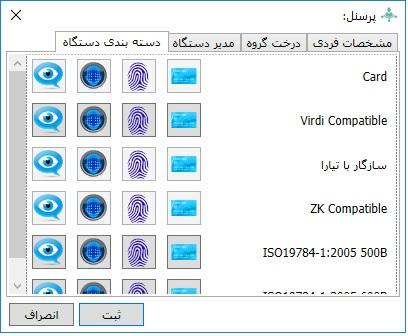 انواع روش های شناسایی پرسنل در نرم افزار کنسول