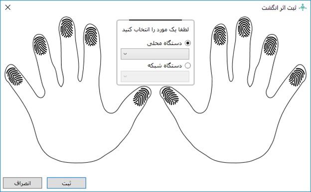 ثبت اثر انگشت برای پرسنل در نرم افزار کنسول دستگاه