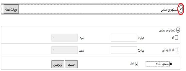جستجوی پیشرفته اپراتور در نرم افزار کنسول