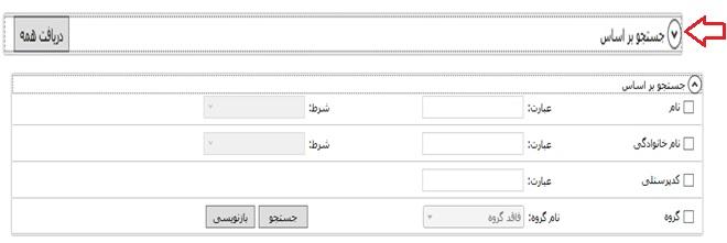 پارامترهای جستجوی پرسنل در نرم افزار کنسول