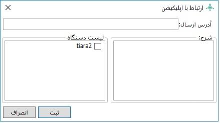 افزودن اپلیکیشن در نرم افزار کنسول دستگاه