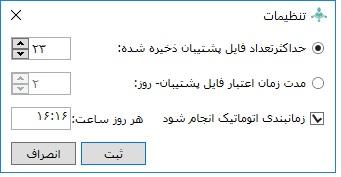 تنظیمات فایل پشتیبان گیری در نرم افزار کنسول