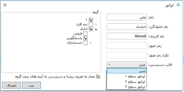 فرم ویرایش اپراتور در نرم افزار کنسول دستگاه