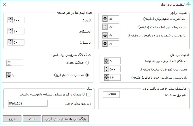 تنظیمات نرم افزار در نرم افزار کنسول دستگاه