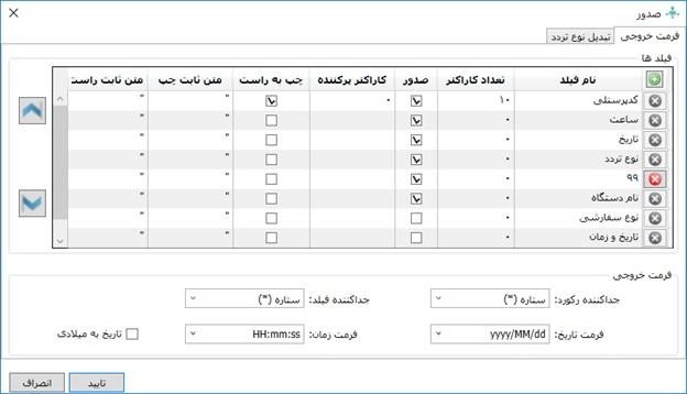 فرمت خروجی در نرم افزار کنسول دستگاه