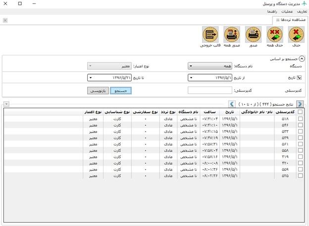 مشاهده ترددها در نرم افزار کنسول دستگاه