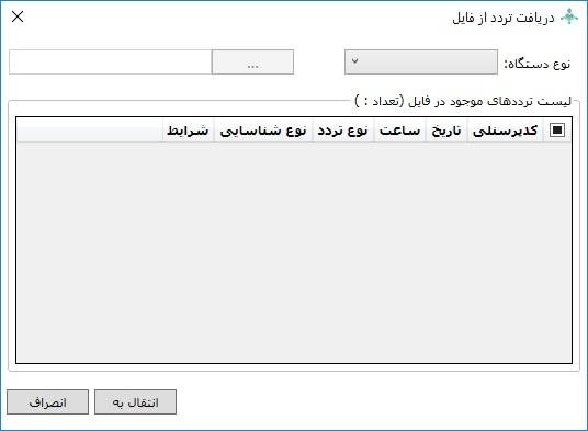 دریافت تردد از فایل در نرم افزار کنسول دستگاه