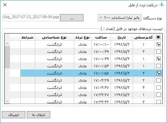 نمایش ترددهای دریافت شده از فایل