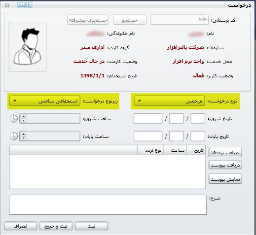 درخواست جدید در نرم افزار حضور و غیاب وب