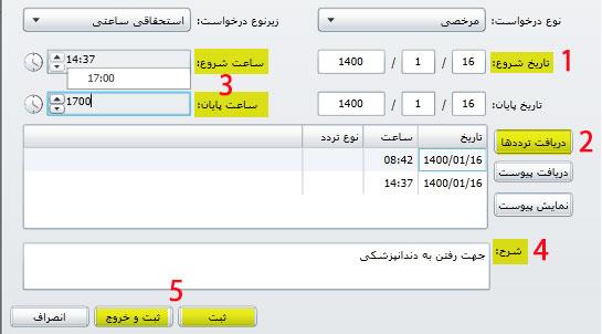 ثبت درخواست مرخصی ساعتی در نرم افزار حضور و غیاب تحت وب
