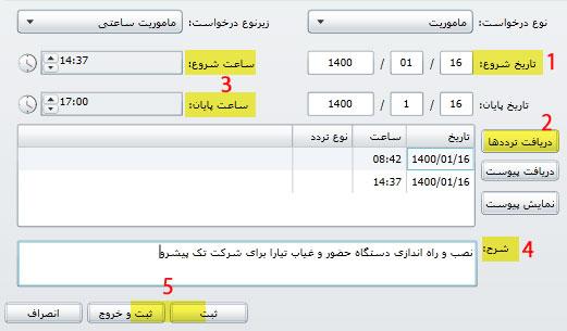ثبت درخواست ماموریت ساعتی در نرم افزار حضور و غیاب تحت وب
