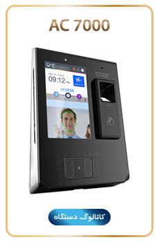 خرید دستگاه حضور و غیاب تشخیص چهره Virdi AC7000