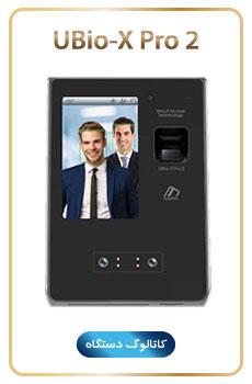 خرید دستگاه حضور و غیاب تشخیص چهره UBio-X Pro 2