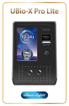 خرید دستگاه حضور و غیاب تشخیص چهره UBio-X Pro Lite