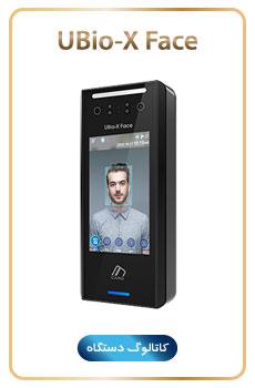 خرید دستگاه حضور و غیاب تشخیص چهره UBio-X Face