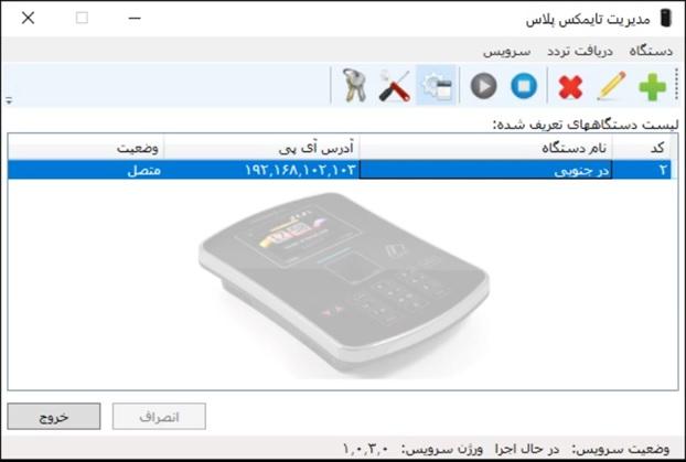 نرم افزار ارتباط با دستگاه حضور و غیاب تایمکس پلاس