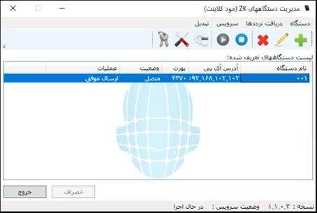 محیط اصلی نرم افزار ارتباط با دستگاه های  حضور و غیاب ZK