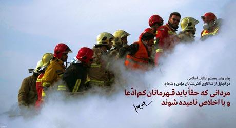 پیام رهبر انقلاب در تجلیل از فداکاری آتشنشانان مومن و شجاع