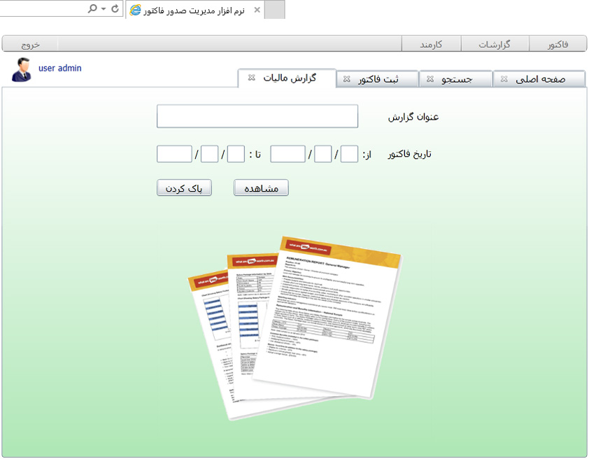 invoice-issuance
